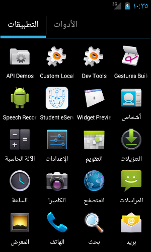 Arabic-Android-1