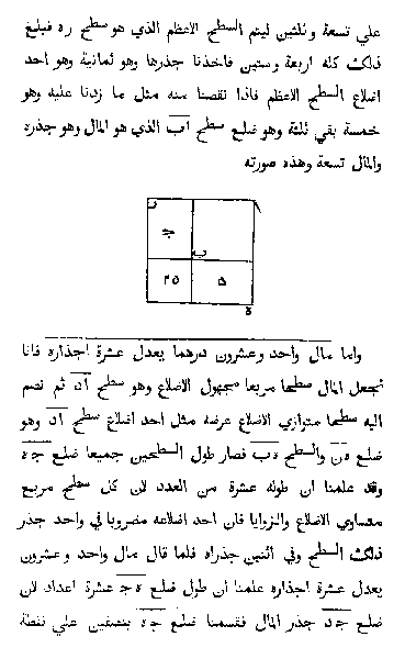 The_Algebra_of_Mohammed_ben_Musa_Arabic